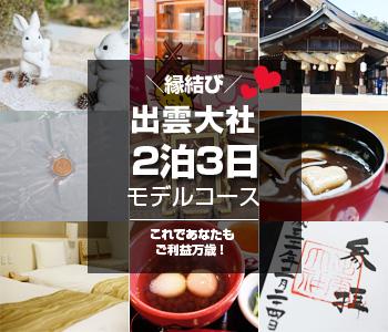 出雲大社1泊2日モデルコース