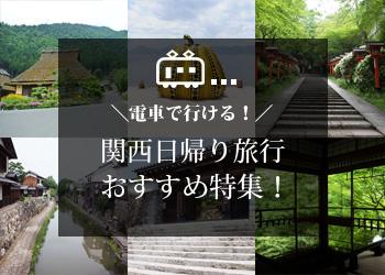 関西から日帰り旅行で電車とバスで行けるおすすめスポット