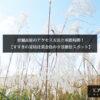 曽爾高原のアクセス方法と所要時間!【すすきの見頃は黄金色の夕景絶景スポット】