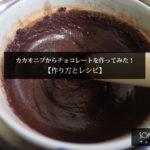 カカオニブからBean to Barチョコレートを作ってみた!【作り方とレシピを解説】