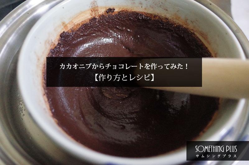 カカオニブからチョコレートの作り方