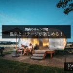 関西でコテージと温泉が楽しめるおすすめのキャンプ場14選!