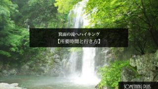 箕面の滝のハイキング所要時間