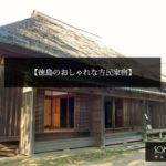 徳島の古民家に宿泊できるおしゃれな古民家宿おすすめ5選!