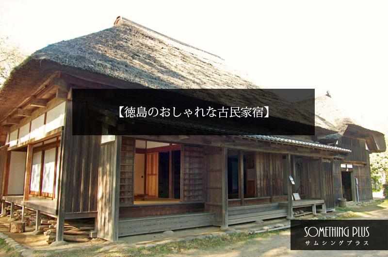 徳島の古民家宿