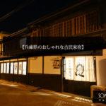 兵庫県のおしゃれな古民家宿おすすめ7選!