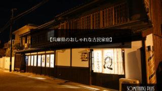兵庫県の古民家宿