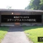 軽井沢プリンスホテルコテージのアメニティは?冷蔵庫やエアコンはある?避暑にも最高のリゾートホテル!