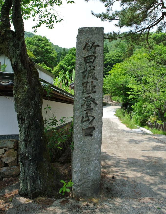 竹だ城跡登山口