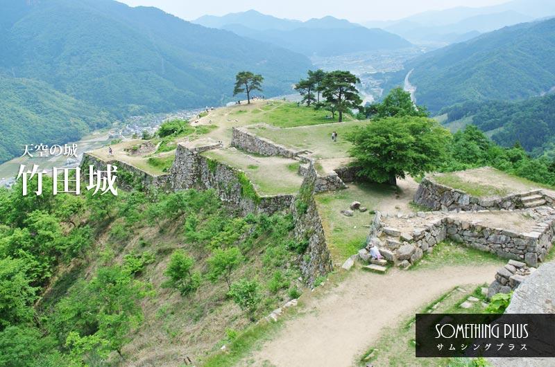 竹田城の所要時間