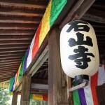 滋賀県の石山寺へ観光に行ってきました!【大津1泊2日の旅2日目】