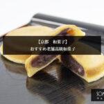 京都の老舗高級和菓子でお土産におすすめの6選!