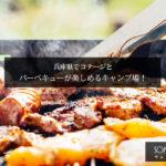 兵庫県のコテージでバーベキューが楽しめるキャンプ場おすすめ7選!