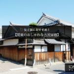 関東のおしゃれな古民家に宿泊できるおすすめ宿9選!