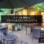 軽井沢でテラス席がある人気のおしゃれなカフェおすすめ7選!