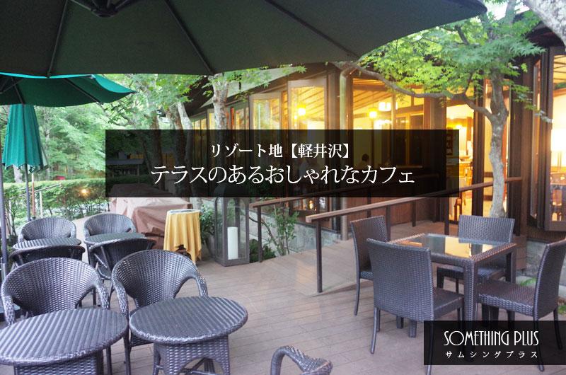 軽井沢のカフェ