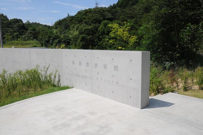 naoshima09