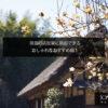 奈良の古民家に宿泊できるおしゃれな宿おすすめ9選!