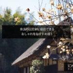 奈良の古民家に宿泊できるおしゃれな宿おすすめ12選!