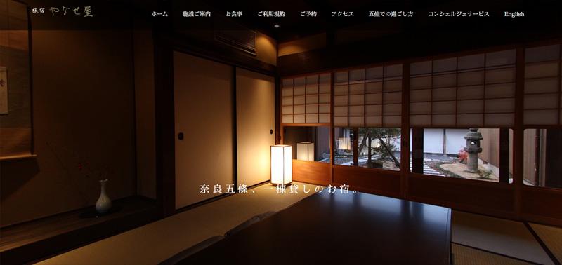 奈良の古民家宿 旅宿 やなせ屋