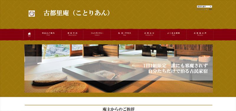 奈良の古民家宿 古都里庵