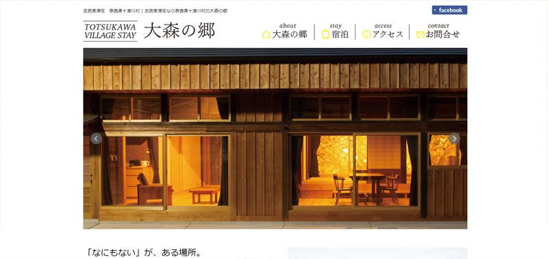 奈良の古民家宿 大森の郷