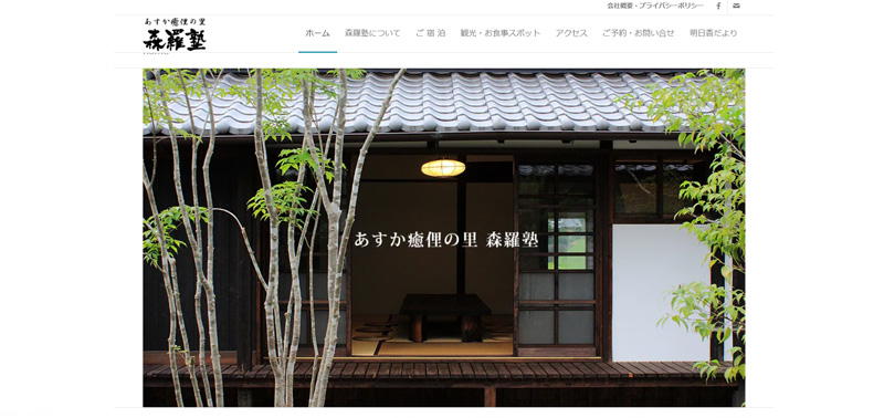 奈良の古民家宿 あすか癒俚の里 森羅塾