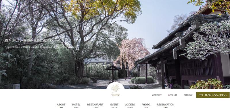 奈良の古民家宿 うぶすなの郷TOMIMOTO