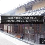 兵庫県の御屋敷や古民家を改装したおしゃれなカフェ・レストラン9選!