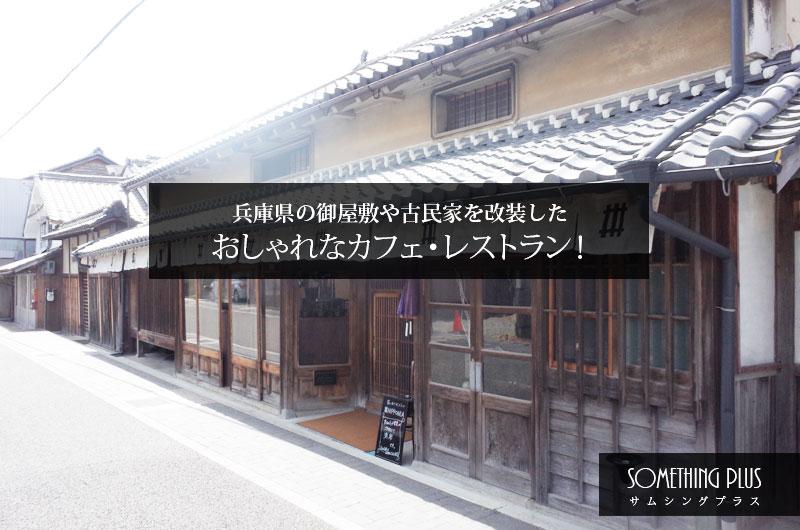 兵庫県の御屋敷や古民家を改装したおしゃれなカフェ・レストラン