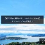 瀬戸内海の離島に宿泊できるおしゃれなホテル&宿おすすめ21選!