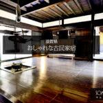 滋賀のおしゃれな古民家に宿泊できるおすすめの宿6選!