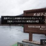 黒部ダムと上高地観光2泊3日のモデルコース!【電車とバスで行く絶景巡りの旅】