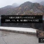 大阪から黒部ダムへの行き方は?【電車、バス、車、飛行機別アクセス方法をご紹介】