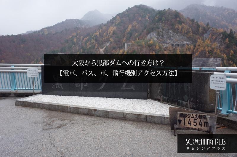 大阪から黒部ダムへの行き方