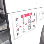 大阪から河口湖の行き方は新幹線と高速バスを使ってのアクセス方法が便利!