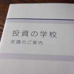 ファイナンシャルアカデミー大阪の無料セミナー「お金の教養講座」を受けてきました!