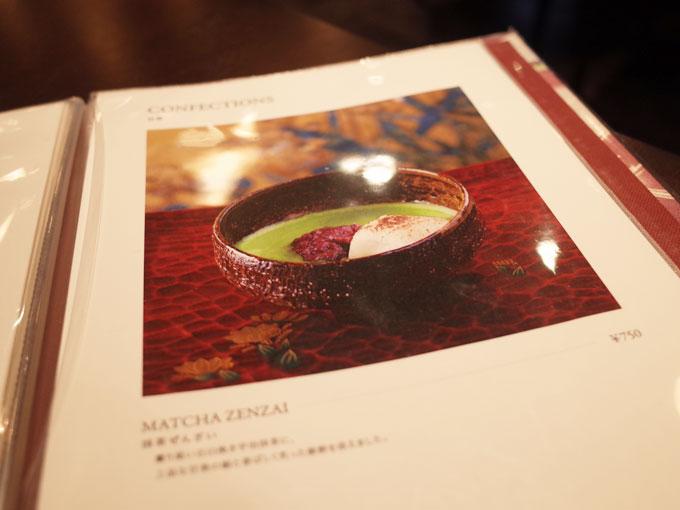 uji_tsu07