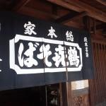 鶴喜そば坂本本店で絶品の蕎麦を食べてきた!比叡山延暦寺観光前におすすめのランチ!