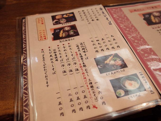 tsu_so10