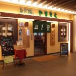 大阪福島でお好み焼きランチにおすすめの「ねぎ焼き やまもと」!
