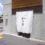 五(いつつ)で京都らしい上品なそばランチ!大徳寺近くのおすすめのそば屋さんへ行って来た!