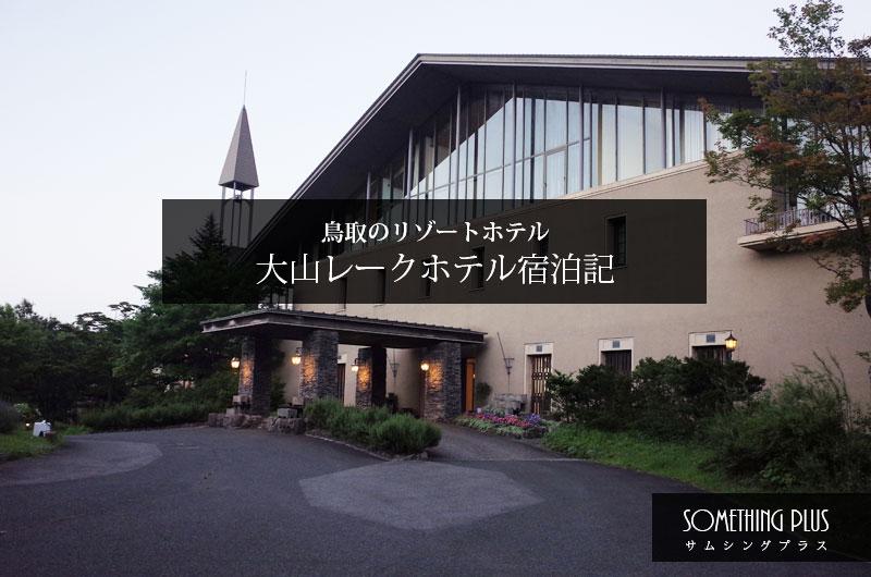 大山レークホテル宿泊記