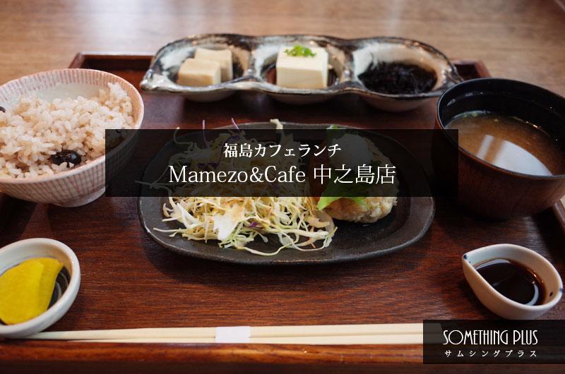 豆蔵カフェ【福島ランチ】