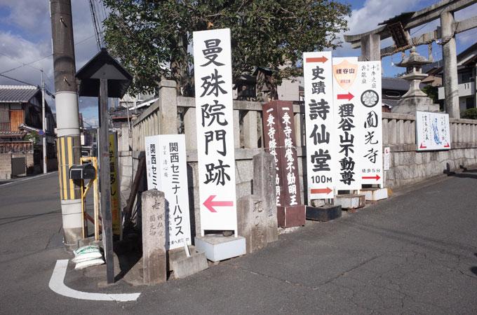 圓光寺の看板