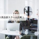 ビジネス英会話スクールを徹底比較!オンラインと通学どっちがおすすめ?