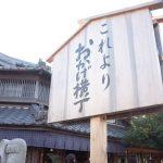 おかげ横丁のアクセス方法を最寄り駅の近鉄・JR別に行き方を詳しく解説!
