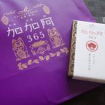 祇園加加阿365(カカオ365)のチョコレートは誕生日プレゼントにもおすすめ!