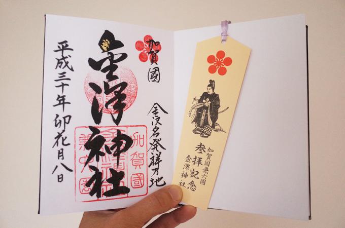 金沢神社の御朱印