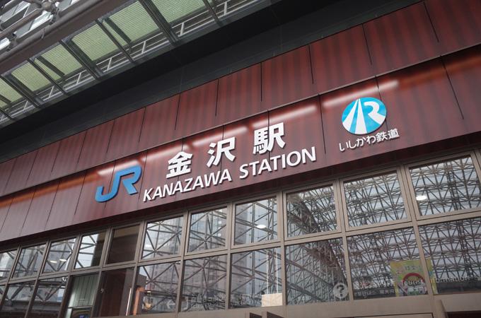 大阪から金沢のサンダーバード